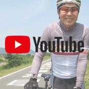 菊池仁志の自転車道場